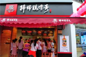 吃在成都,麻辣卤味加盟棒棒鸡传奇开店创业好项目:成都棒棒鸡传奇