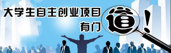 "PDGF成为创业神器""媛恋1号""用""笔"" 扶持万名女大学生创业|吴闵硕姜艺媛承认恋情"