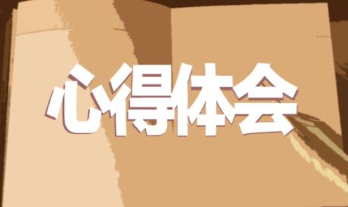 """""""缅怀革命先烈""""主题活动心得体会"""